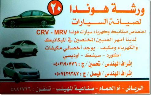 Locations of Car Repair & Servicing Workshops in Riyadh