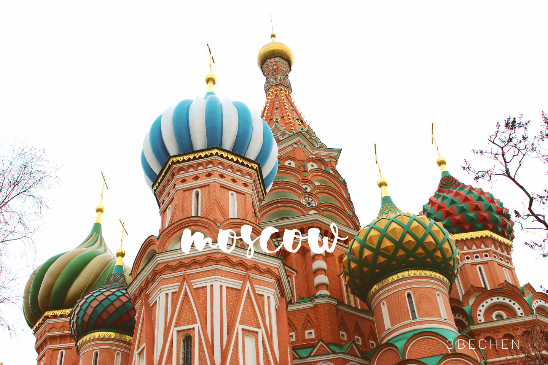 俄羅斯 | 莫斯科 | 人生必去!