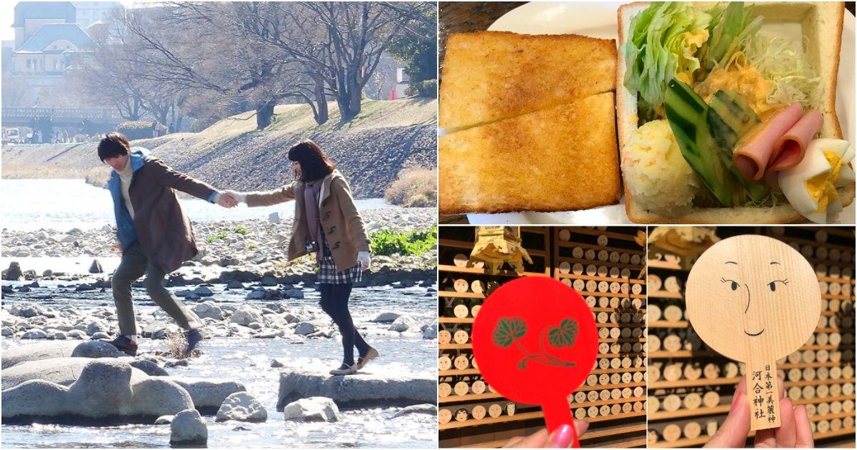 京都女子旅一日路線推薦|IG人氣打卡咖啡店 浪漫電影場景鴨川散策 女孩必訪日本第一美麗神「河合神社」