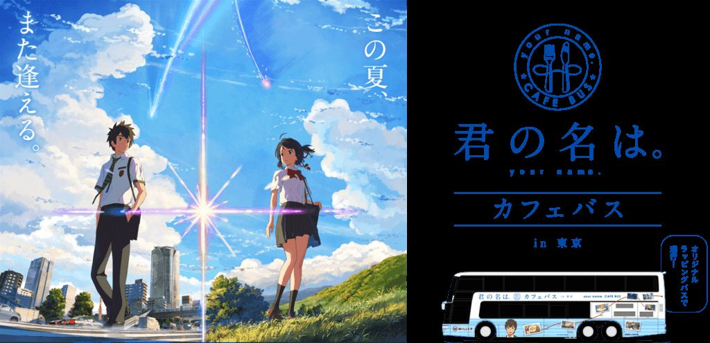 《你的名字》Cafe Bus 8月3日開始運行! 90分鐘帶你朝聖電影中場景~