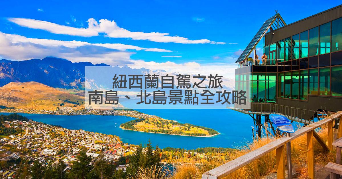 紐西蘭自駕行程: 介紹給大家南島、北島的旅遊景點