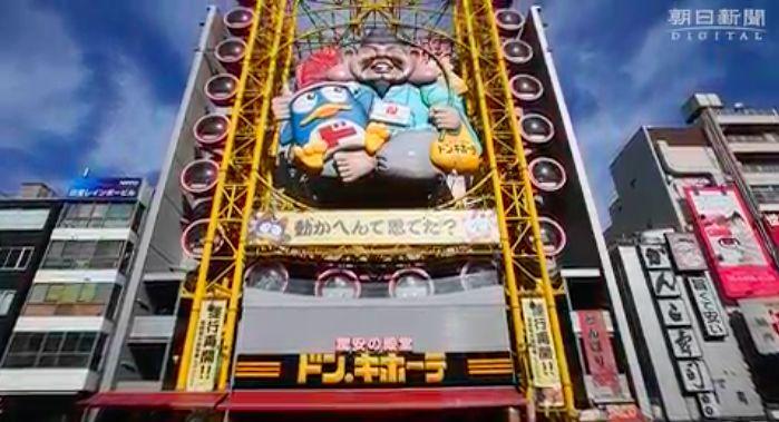日本大阪道頓崛「唐吉軻德摩天輪」重新復活!全年無休體驗空中之旅!