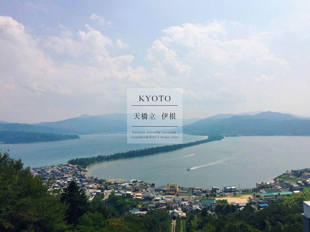 天上的橋、海上的屋還有地上迷路的人們:京都天橋立、伊根町