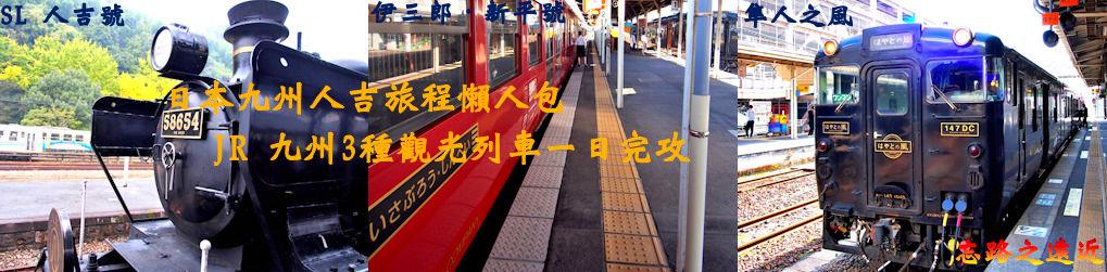 【九州.懶人包】日本九州 人吉旅程懶人包~~JR九州的 3種觀光列車一日完攻 (鹿耳島吉松人吉熊本」的「懷舊+溫泉」旅程)