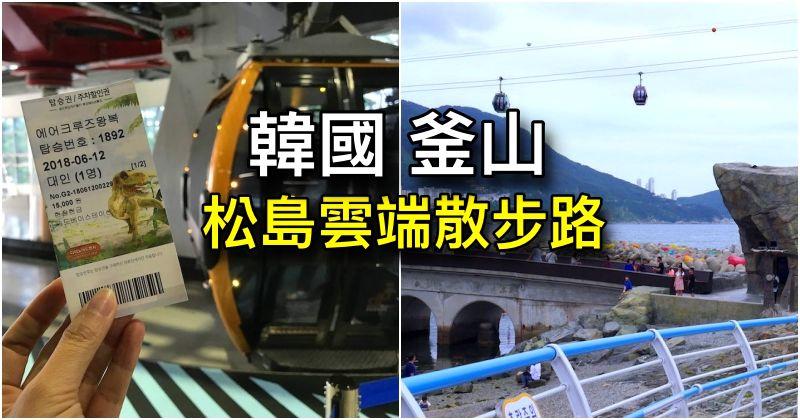 韓國・釜山・松島雲端散步路+海上纜車