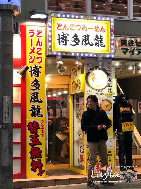 東京都 Tokyo ► 食事 ❣ 美味又便宜的拉麵 → とんこつラーメン博多風龍