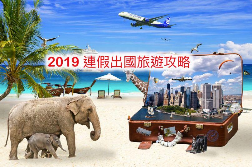 2019連假出國旅遊攻略(下)5天以上爽爽出走計畫