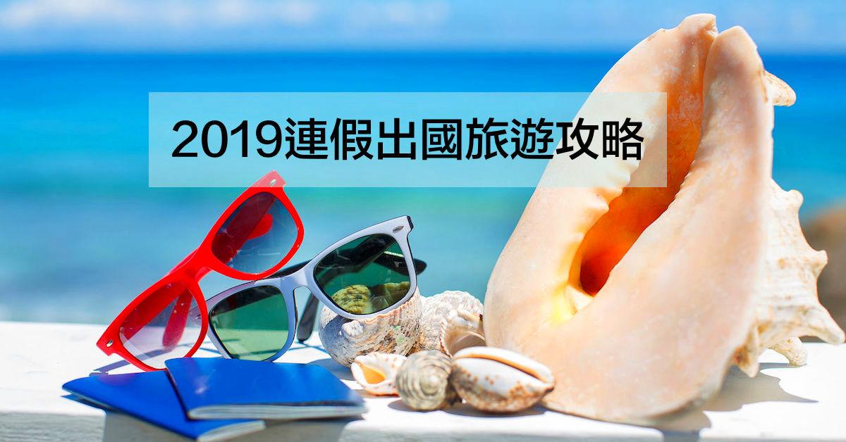 2019連假出國旅遊攻略(上)3-4天充電小旅行