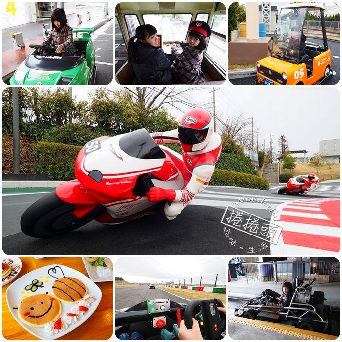 2018日本鈴鹿賽道 Suzuka Circuit|好玩到不可思議的樂園。讓小孩開遍汽車火車摩托車,還能體驗F1專用賽道!