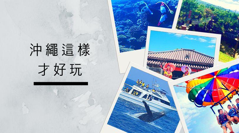 2019 日本沖繩旅遊必體驗的陸海空活動都報給你知