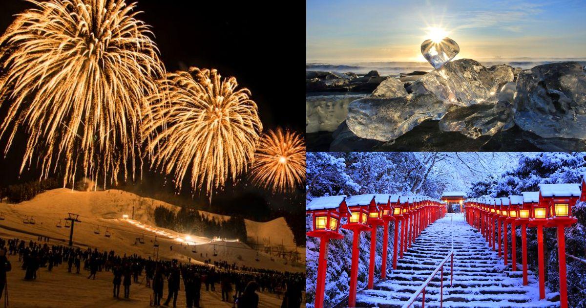 冬季限定日本絕景!閃亮珠寶冰 雪地天燈 秘境童話村 錯過要再等一年