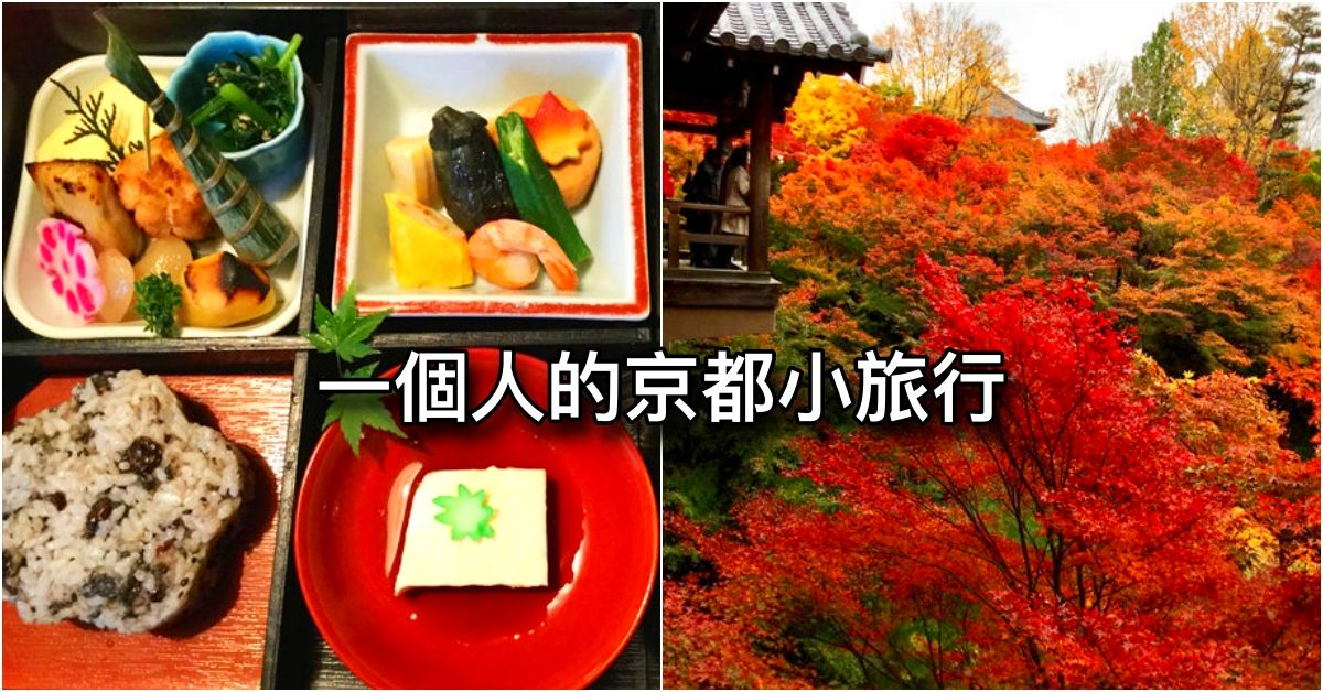 一個人的小旅行!只屬於你自己的京都之旅!