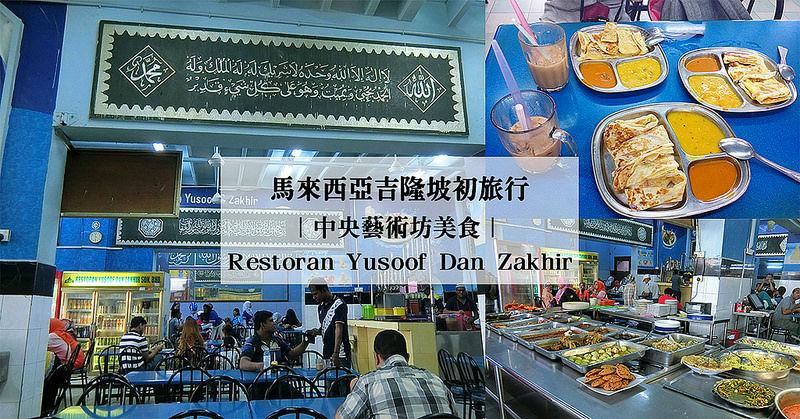 囉!馬來西亞吉隆坡初旅行-中央藝術坊美食|Restoran Yusoof Dan Zakhir