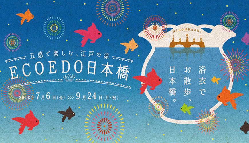 2018【夏季限定】東京納涼祭 充滿金魚的日本橋 感受100%清涼