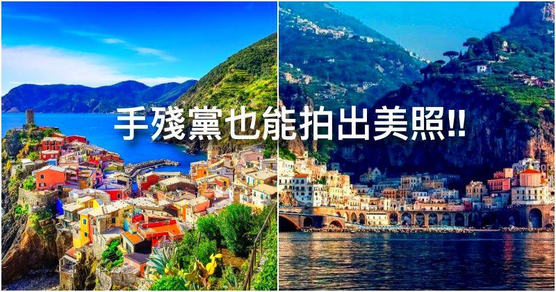 手殘黨都能拍出美照的必去景點,沒來過別說你去過義大利!