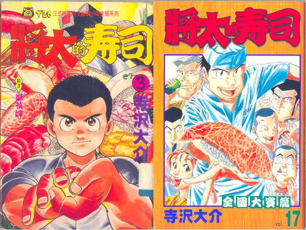 日本北海道食記:小樽一日遊 必吃美食 政壽司分店