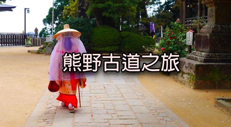 【熊野古道攻略】揪團前往日本千年心靈聖地~熊野古道之旅